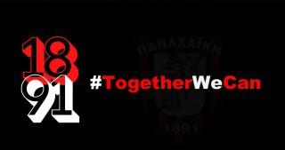Ανακοίνωση σχετικά με το αίτημα της ΠΑΕ Αιγάλεω για τη χορήγηση εισιτηρίων - Μέσω Panachaiki TV δωρεάν για όλους ο αγώνας