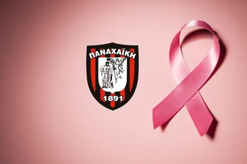 Η δράση της Παναχαϊκής για το μήνα Οκτώβριο που είναι αφιερωμένος στην ενημέρωση και πρόληψη για τον καρκίνο του μαστού